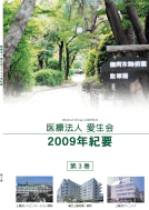 2009年紀要 第3巻