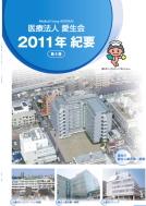 2011年紀要 第5巻