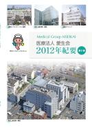 2012年紀要 第6巻