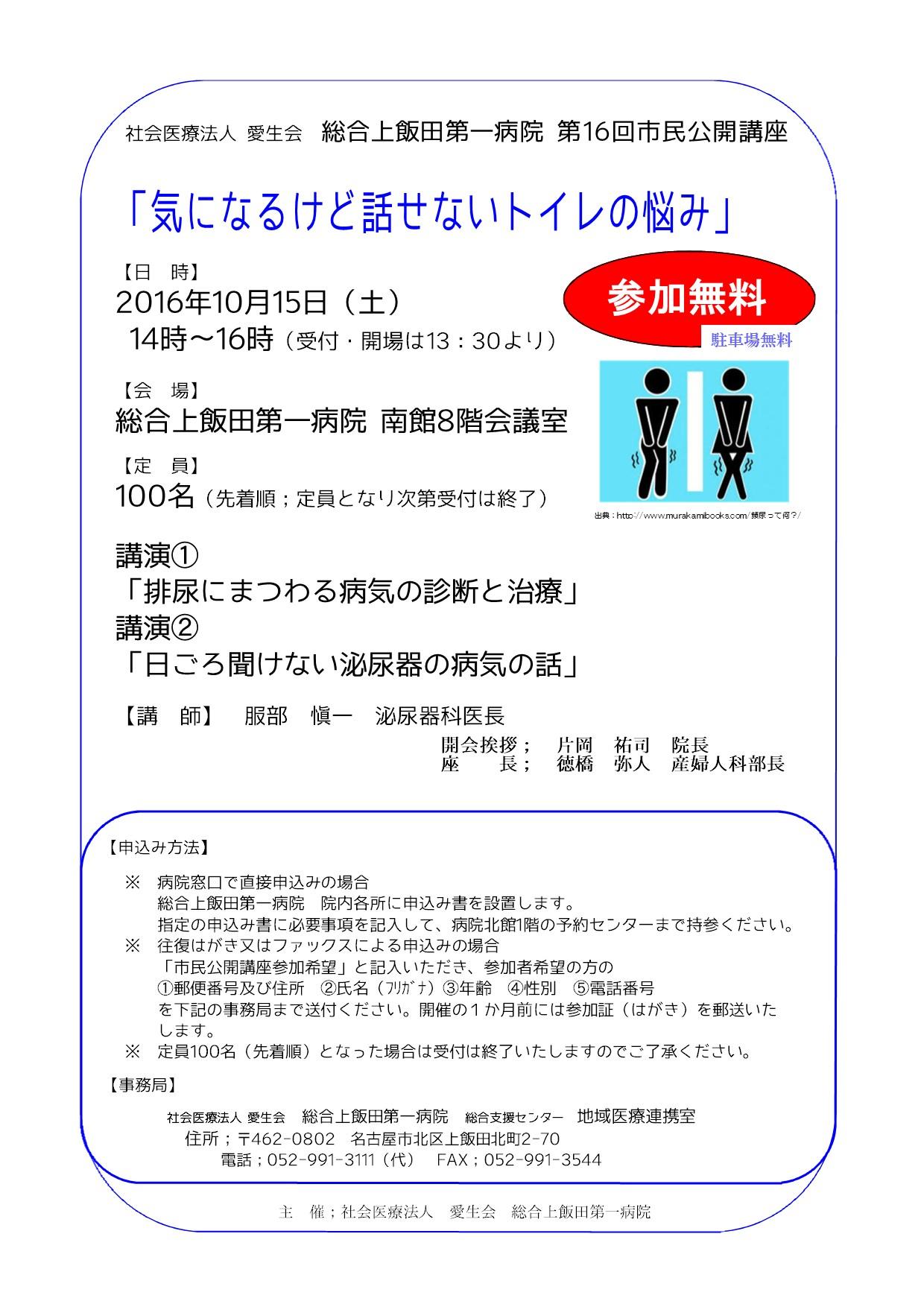 第16回市民公開講座:市民公開講座