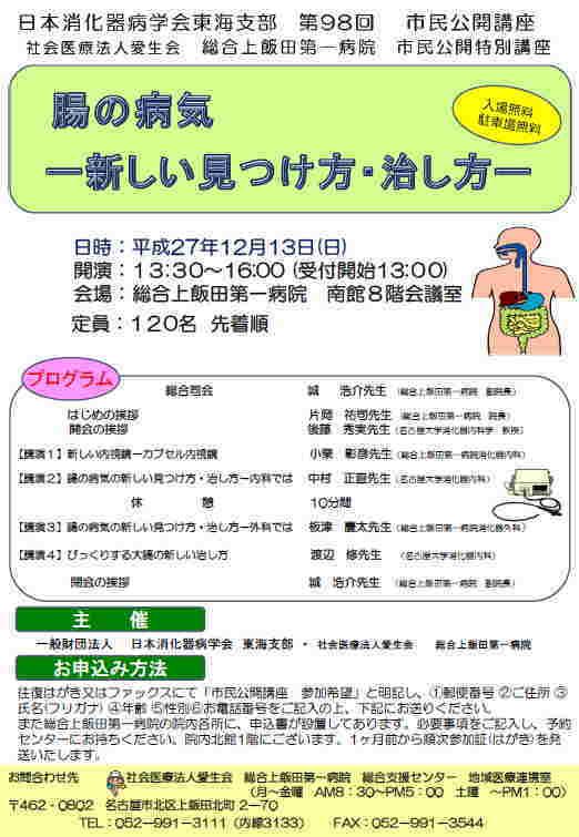 日本消化器病学会東海支部 第98回 市民公開講座(総合上飯田第一病院 市民公開特別講座):市民公開講座