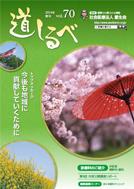 春号vol.70:道しるべ