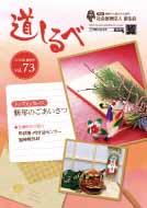 新年号vol.73:道しるべ