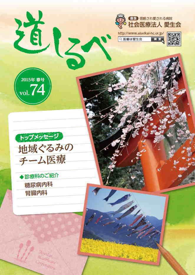 春号vol.74:道しるべ