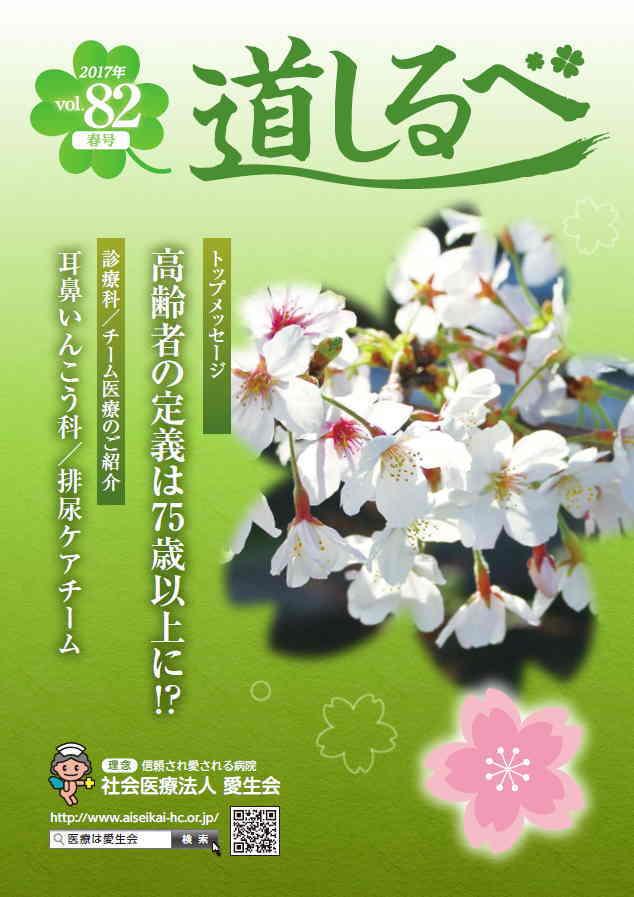 春号vol.82:道しるべ