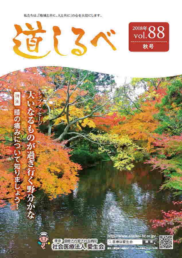 秋号vol.88:道しるべ