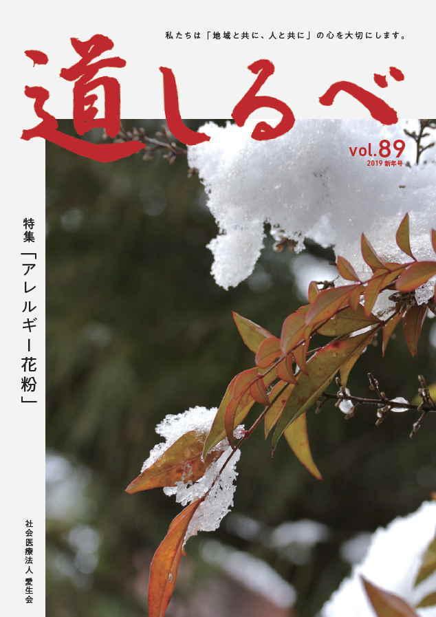 新年号vol.89:道しるべ