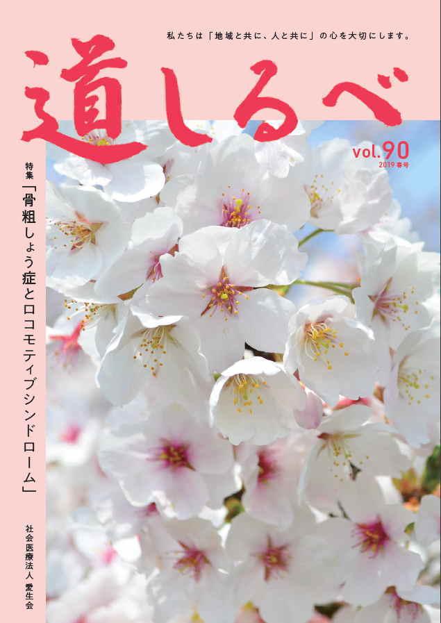 春号vol.90:道しるべ