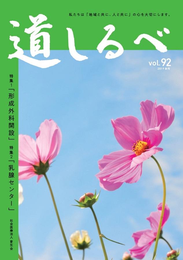 秋号vol.92:道しるべ