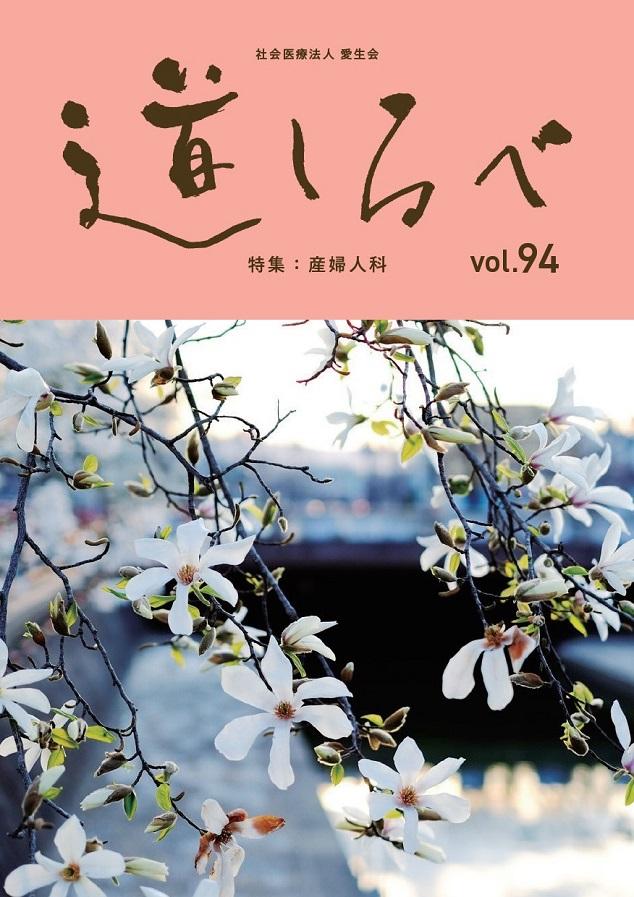 春号vol.94:道しるべ