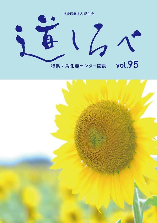 夏号vol.95:道しるべ