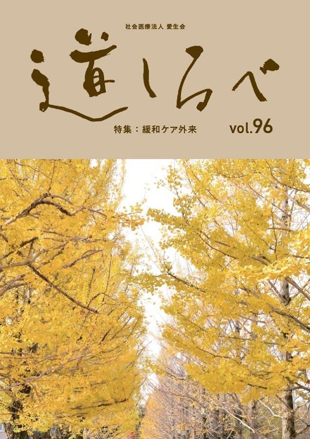 秋号vol.96:道しるべ