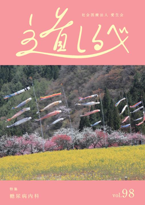 春号vol.98:道しるべ