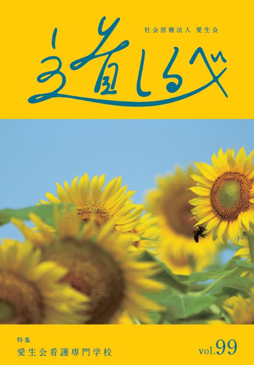 夏号vol.99:道しるべ