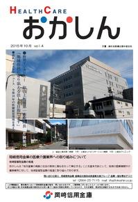 okashin2015_vol4-1.jpg