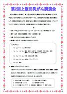 第2回上飯田乳がん講演会:北区市民公開講座
