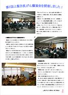 第3回上飯田乳がん講演会:北区市民公開講座