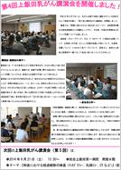 第4回上飯田乳がん講演会:北区市民公開講座