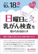 第6回上飯田乳がん講演会:北区市民公開講座
