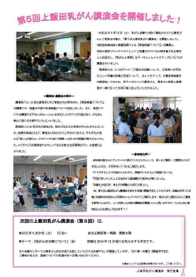 第5回上飯田乳がん講演会:北区市民公開講座