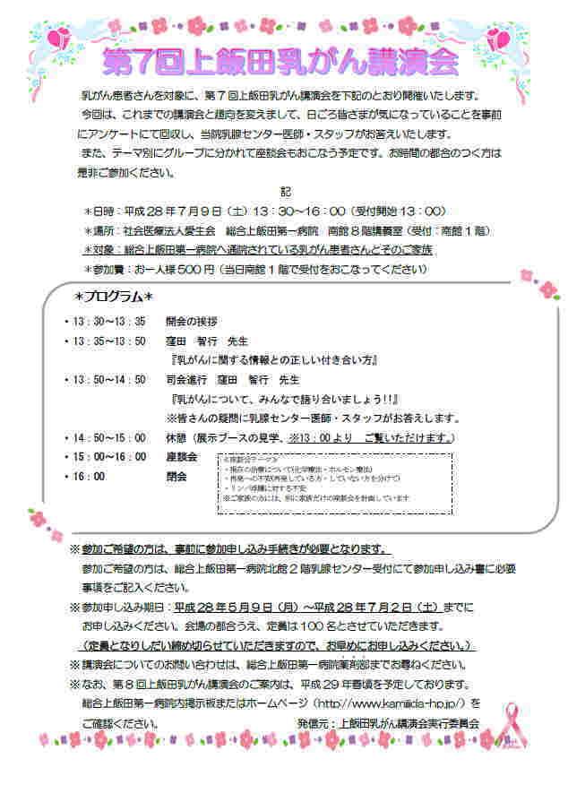 第7回上飯田乳がん講演会:北区市民公開講座