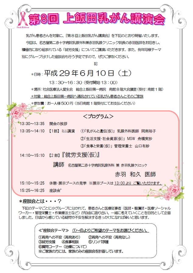 第8回上飯田乳がん講演会:北区市民公開講座